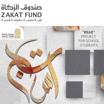 Zakat Fund − Sponsor Tuition Fees for Poor Students in the UAE